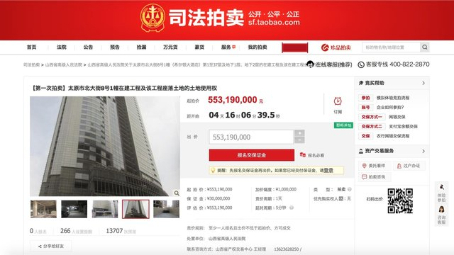 Now for sale online: a Chinese skyscraper